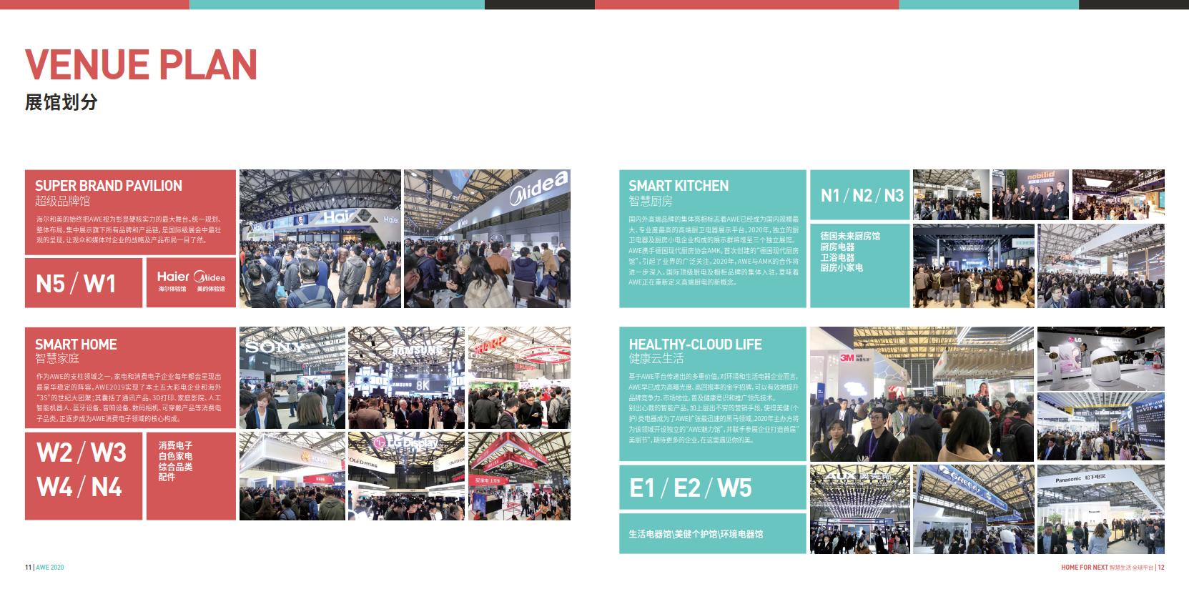 """021AWE·中国家电及消费电子博览会"""""""