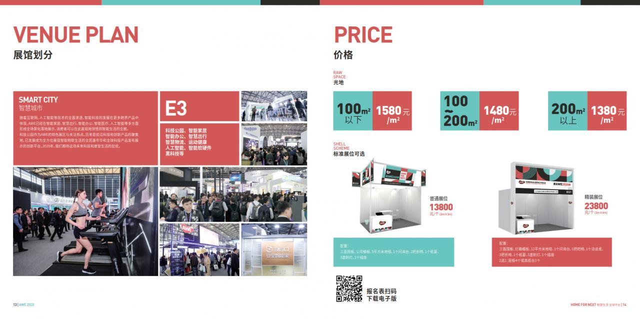 """021上海厨卫电器/上海智能家居展"""""""