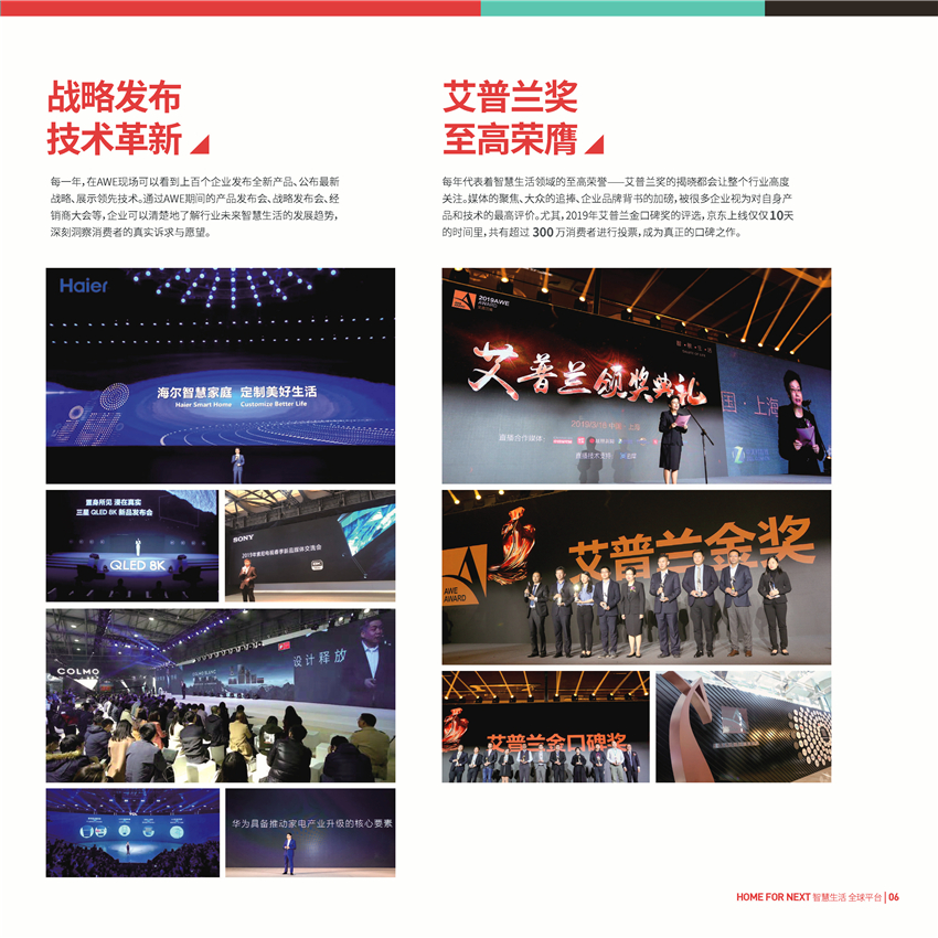 AWE2020招展书高清版 (7)_副本.jpg