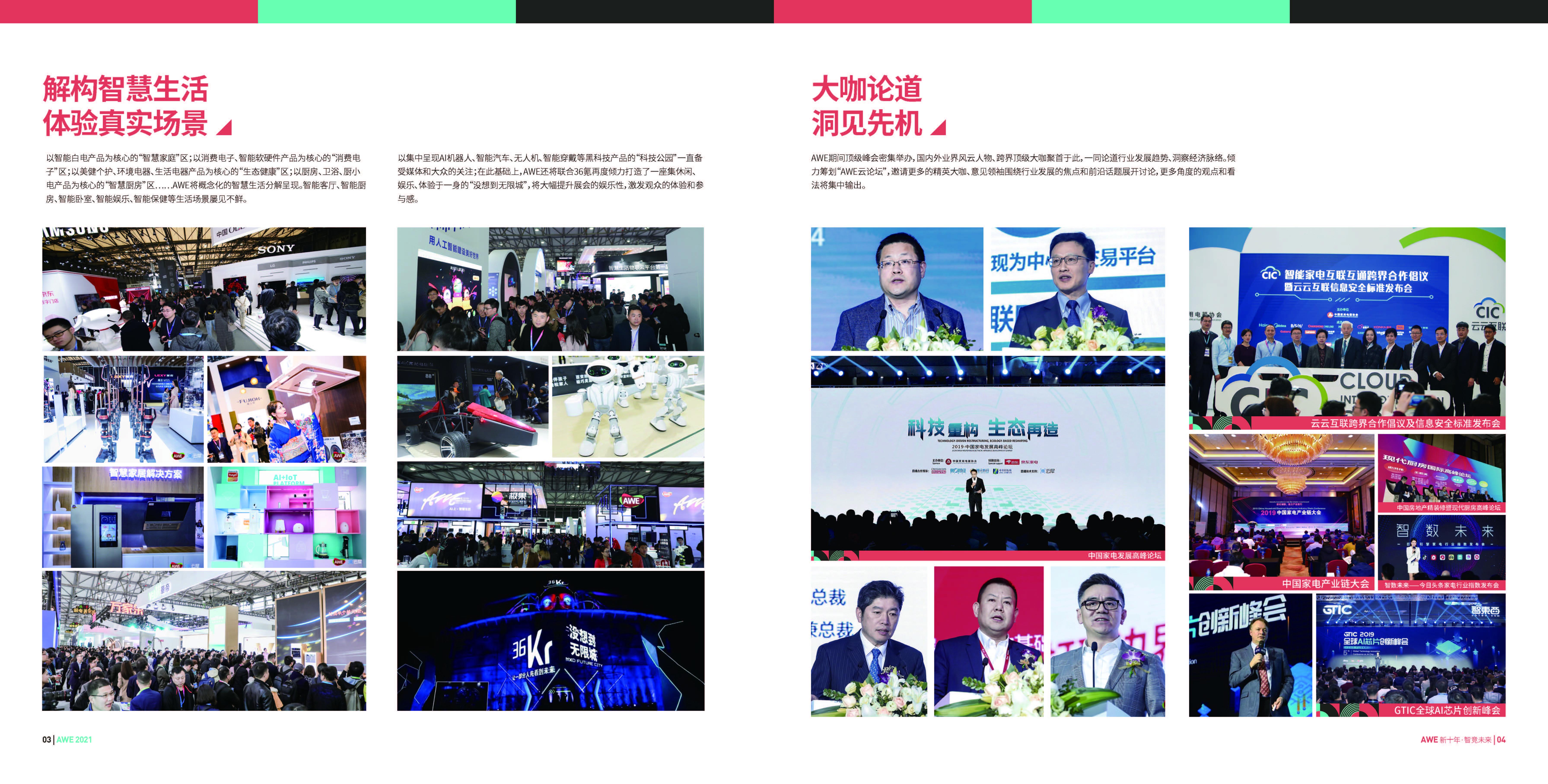 """021中国消费电子展/上海家电展(全球三大家电及消费电子展之一)"""""""