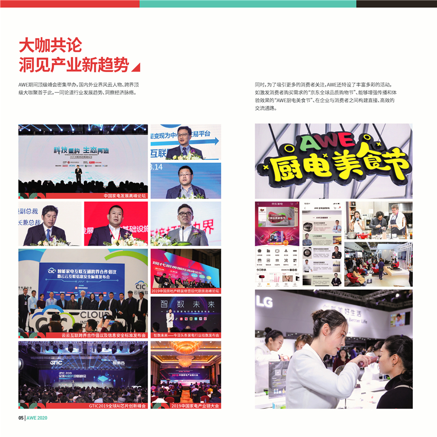 AWE2020招展书高清版 (6)_副本.jpg