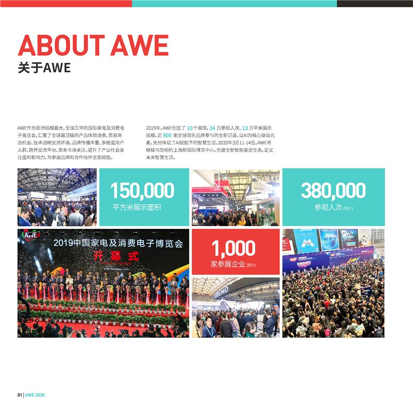 AWE2020招展书高清版 (2)_副本.jpg