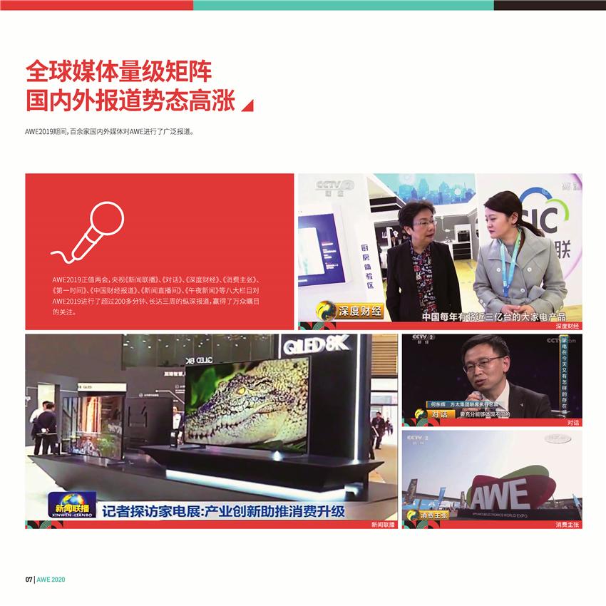 AWE2020招展书高清版 (8)_副本.jpg