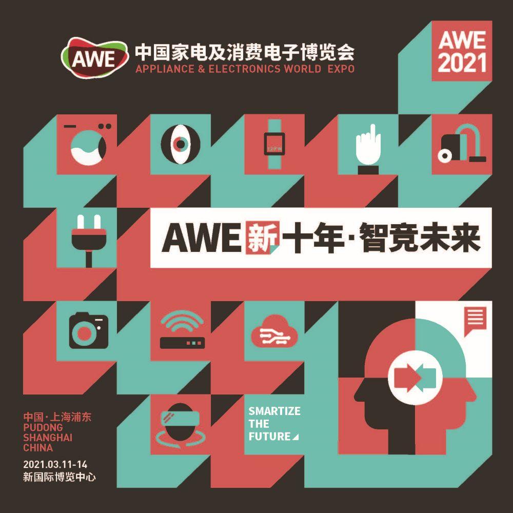 2022上海消费电子展|生活电器展|厨卫电器|个人护理用品展