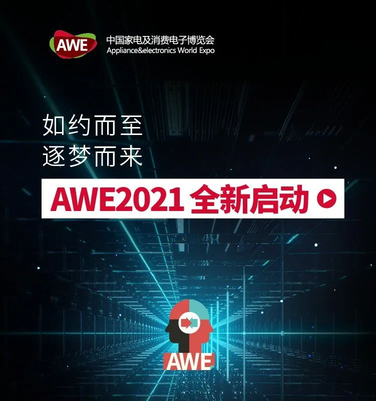 2021上海家电展/消费电子博览会/上海消费电子展/小家电展/上海智能科技展