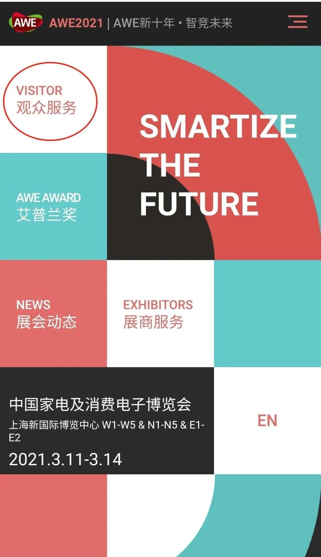 2021上海家电展参观报名/AWE(参展咨询)